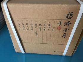 杨绛全集 (精装)
