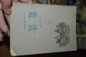 北京市小学歌选