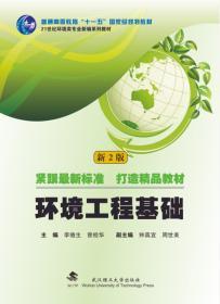 环境工程基础(第2版)9787562957898