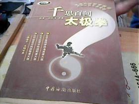 千思百问太极拳 高壮飞 签名