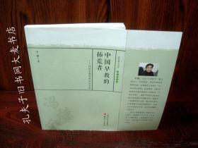 《中国早教的拓荒者:冯德全教育理论与实践》