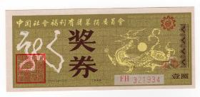 彩票奖券---1988年中国社会福利有奖募捐委员会奖卷壹圆,J3-10-2,FH组