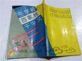 三字经 百家姓 千字文 吴蒙 标点 上海古籍出版社 1990年4月 32开平装