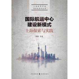 国际航运中心建设新模式:上海探索与实践