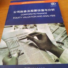 注册国际投资分析师考试指定用书  公司财务及股票估值与分析