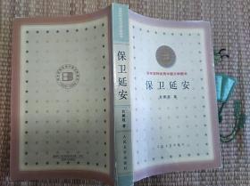 【百年百种优秀中国文学图书】 保卫延安  (一版一印)