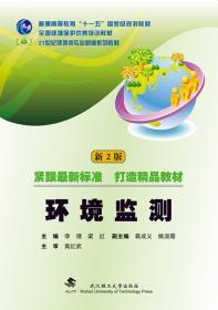 环境监测(第2版)