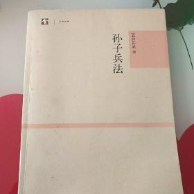 世纪人文系列丛书·大学经典:孙子兵法