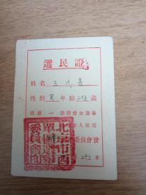 1953年选民证北京西单选区