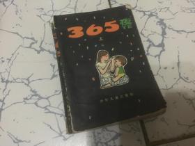 365夜(上册)母子版
