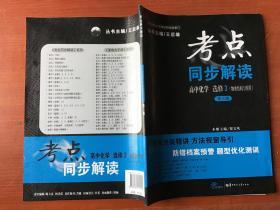 考点同步解读:高中化学 选修3(物质结构与性质 第3版).