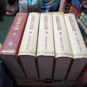 中国军事文库(1一5册)