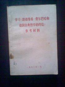 学习《路德维希.费尔巴哈和德国古典哲学的终结》参考资料