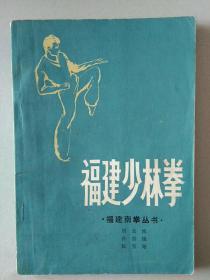 福建少林拳(福建南拳丛书).