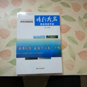 读行茂名:茂名导游手册