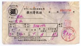 邮电和电信单据类-----1959年邮电部报刊费收据,356