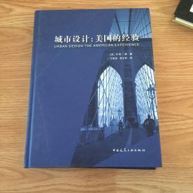 城市设计:美国的经验
