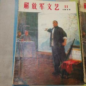 解放军文艺74年11期