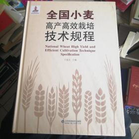 全国小麦高产高效栽培技术规程