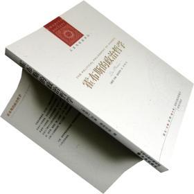 霍布斯的政治哲学 基础与起源 列奥·施特劳斯 书籍