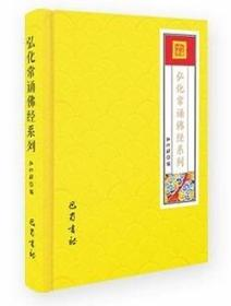 弘化常诵佛经系列(注音版)