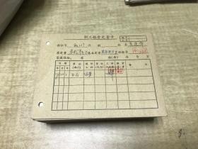 职工粮食定量卡    大概有5个不同版式      100张左右       合售   1978年到 1985年      上海奉贤 地区       稀见    DT