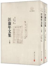 汪康年文集(全两册)
