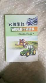 农机维修节能减排十项技术
