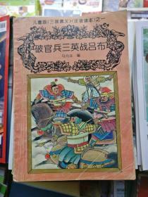 儿童版《三国演义》(注音读本)1---10册、10本合售(品相以图片为准)插图本