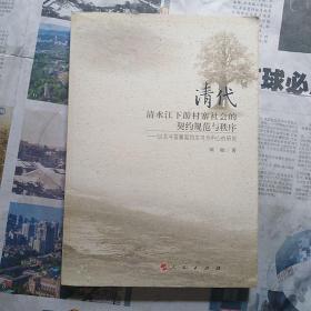 清代清水江下游村寨社会的契约规范与秩序
