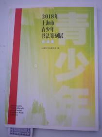 2018年  上海市青少年书法篆刻展