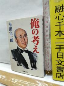 本田宗一郎 俺の考え 日文原版新潮文库64开综合书 很老的书纸张泛黄明显