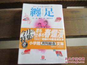 日文原版 缠足―9センチの足の女の一生 (小学馆文库) 冯骥才 (著), 纳村 公子 (翻訳)