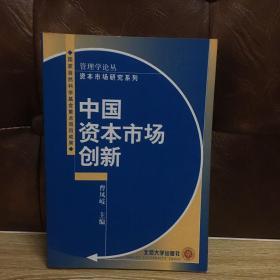 中国资本市场创新——管理学论丛