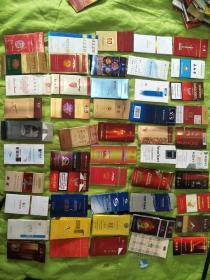 烟标 硬盒 1批总计1065个 《实物拍摄,看好在拍》