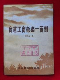 台湾工商杂症一百例
