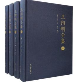 王阳明全集(全四册)  9D24f
