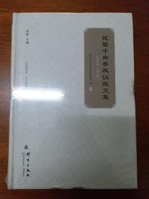 民盟中央参政议政文集2015-2016