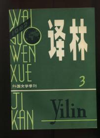 译林 外国文学季刊 1982年第3期 (总第12期)