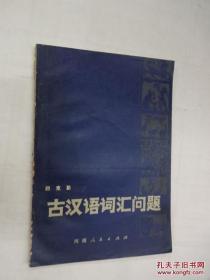 古汉语词汇问题(单音词与复音词、同义词、词义的演变、通假字、古今字、训诂材料的运用)