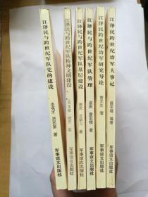 江泽民跨世纪治军研究丛书(全套六本)