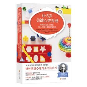 【全新正版】0-5岁关键心智养成:如何开发孩子潜能 而又不破坏他们的愉悦感 格林斯潘心理育儿 心智儿童智力开发思维训练益智游戏书籍