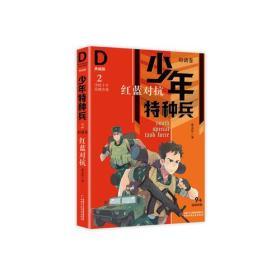 少年特种兵:典藏版:2:特训卷:红蓝对抗