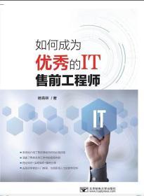 如何成为优秀的IT售前工程师