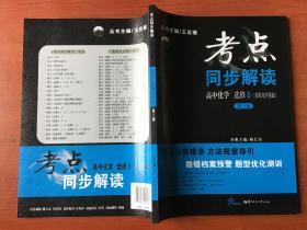考点同步解读:高中化学(选修5 有机化学基础 新课标 第3版).
