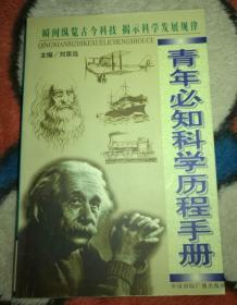 青年必知科学历程手册 正版未翻阅
