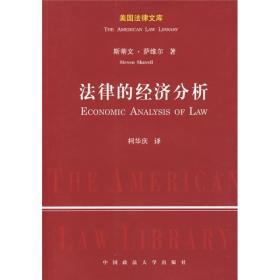 美国法律文库:法律的经济分析