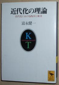 日文原版书 近代化の理论 近代化における西洋と东洋(讲谈社学术文库) 富永健一 现代化理论 东方西方