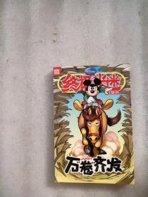 终极米迷口袋书:万卷齐发