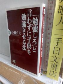 「勉强しろ」と言わずに子供を勉强させる方法 小林公夫 PHP新书 日文原版64开文库本综合书